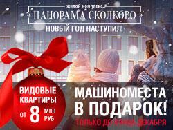 ЖК «Панорама Сколково». Дом бизнес-класса Видовые квартиры в готовом доме от 8 млн